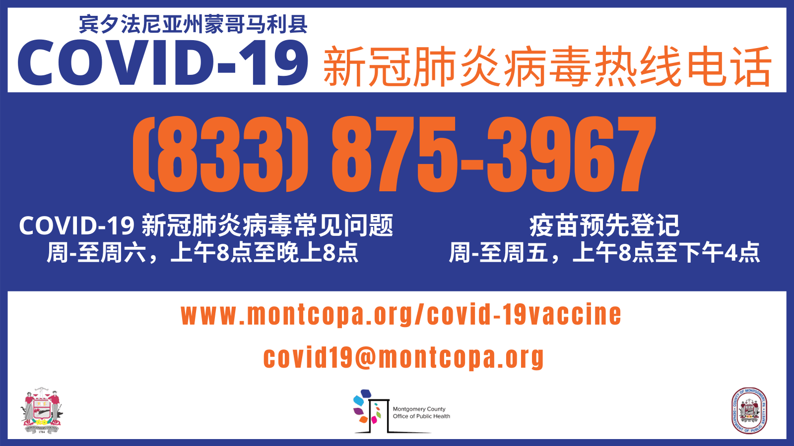 Vaccine Hotline - T - CHINESE - v.2